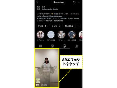 【世界初!? ARで着物試着】 着物レンタル梨花和服 がARで着物試着ができる Instagram向けコンテンツを開発