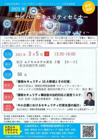 「2021年 サイバーセキュリティセミナーin 松江」の開催について