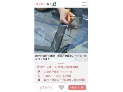 大人の職場体験『ココロミル』関西圏初の体験プランは、住宅リフォーム業界。急成長中のNEXT STORIESが開催。