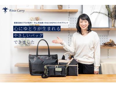 整理収納のプロフェッショナルと日本の鞄職人がコラボレーション。心にゆとりが生まれるやさしいバッグRittaCarry(リッタキャリー)販売開始