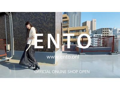 【ENTO】3月12日オンラインショップオープン