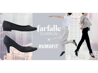 【クロシェ】三井化学株式会社の新素材、HUMOFIT(R)を活用した「記憶する靴」farfalle CLASSICALから、自分で足型を作れるパンプスを発売