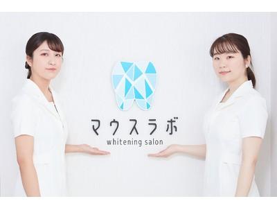 遂に松本に登場!駅5分伊勢町商店街に「歯のセルフホワイトニング専門店」が新規オープン!歯を白くしたい、口臭が気になる・・・そんな方に必見のサロン!