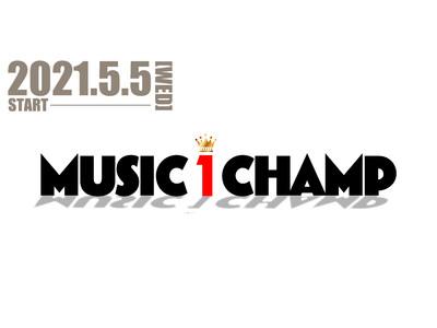 賞金100万円!インディーズバンドに限定したオンラインミュージックイベント「MUSIC 1 CHAMP」開催決定のお知らせ
