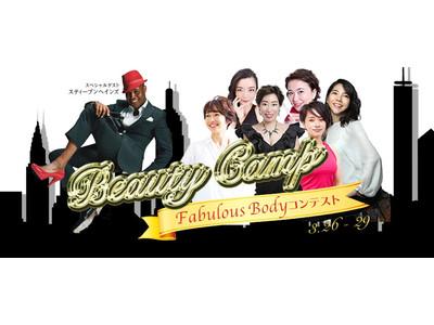 美のカリスマ7名による無料オンラインイベント 「Beauty Camp(ビューティーキャンプ)」2021年3月26日(金)~29日(月)開催~第1回Fabulous body コンテストも同時開催~