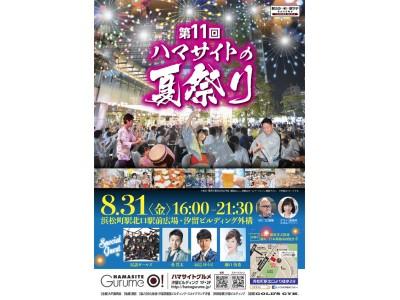 8月31日(金)「第11回ハマサイトの夏祭り」開催