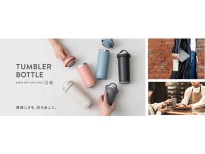 テイクアウトやオフィスにも最適!今までにないハイブリットなステンレスボトル新登場 美味しさを持ち運ぶ『タンブラーボトル』