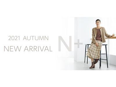 【N+】2021 Autumn COLLECTION発売のお知らせ