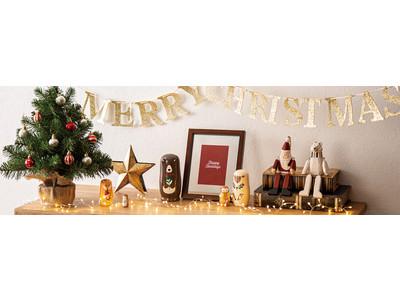 ~ニトリのクリスマス~ Happy Holiday いつでも、どこでも、だれとでも、おうちですごすクリスマス