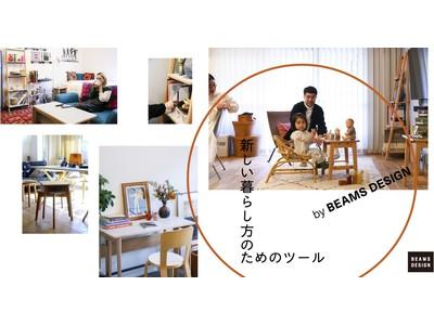 ニトリとBEAMS DESIGNが共同で企画した家具シリーズが新登場!家具ではニトリ初となる異業種ブランドとの共同企画。