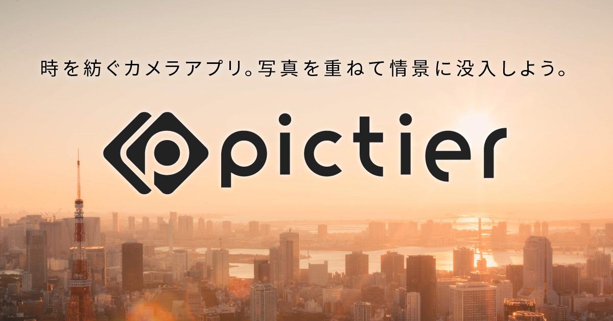 カメラアプリ<pictier-ピクティア->新プロモーションビデオ公開のお知らせ
