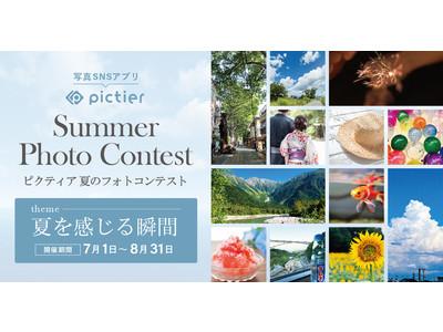 写真SNSアプリ<ピクティア>夏のフォトコンテスト開催!最優秀賞は作品のNFTをプレゼント