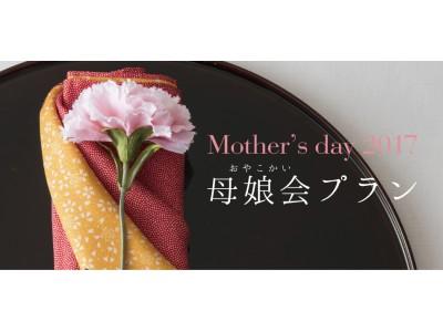『ホテル大阪ベイタワー』「母娘会(おやこかい) キャンペーン」
