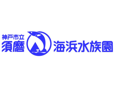 【神戸市立須磨海浜水族園】須磨海浜水族園の営業区画の変更に伴う入園料改定を実施
