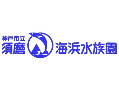 【神戸市立須磨海浜水族園】冬季の営業形態のご案内 対象期間 2020年12月1日(火)~2021年3月17日(水)