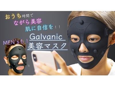マスク肌荒れや男性の美肌ケアにもおすすめ!充電不要のシリコンマスクでおうちケア ~韓国で1200万円売上達成し日本初上陸!~