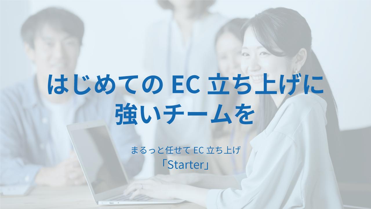 フリーアパート、はじめての自社EC立ち上げに特化したハンズオン型支援サービス「Starter」の提供を開始、期間限定で無料相談会を実施