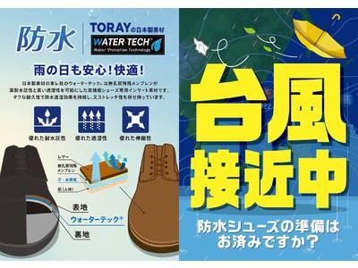 「防水シューズフェア」9月16日(木)~10月4日(月)/ABCマート各店・ABCマートオンラインストアにて販売