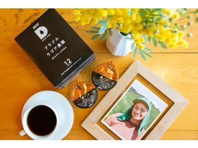3月8日は国際女性デー。カプセル式コーヒーシステム「UCCドリップポッド」女性生産者の支援につながる特別なプロジェクトで生まれたスペシャルティコーヒーを使用したカプセル『ブラジル ラゴア農園』新発売!