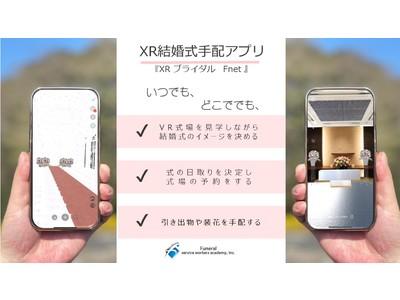 AR、VR最新技術!結婚式をアプリで手配。『XRブライダルFnet』