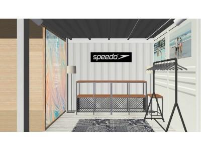 Speedo、神奈川県一色海岸「SAIL HUS(セイルハウス)」内にポップアップストアをオープン