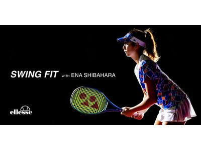 テニスのスウィング動作解析に基づき立体設計された新たなコレクション「SWING FIT」を発売