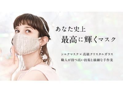 肌に優しい[CELEBMASK(R)セレブマスク]から、特別な日に着けて頂きたい高級クチュールラインのシルクマスクが登場