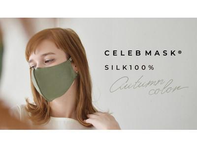 秋のスパイスカラー4色展開。限定の「CELEBMASK(R)(セレブマスク )No.1シルク100%」が新登場。