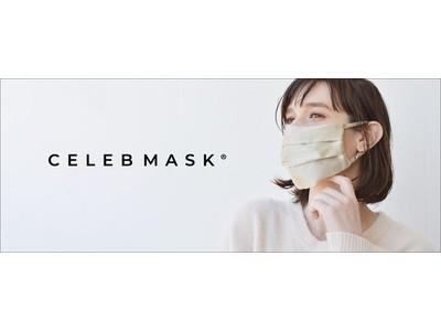 コロナ禍で再注目の不織布マスクが入るシルク製「CELEB MASK(R)」発売累計販売数10万個を突破!美肌応援キャンペーンも延長。