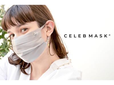 CELEB MASK(R) とマスクアクセサリーが都内最大の品揃え。「Histoire」が丸の内のエチカフィット東京に2021年4月16日NEWオープン。