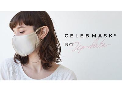 Histoire(イストワール)の「CELEBMASK(セレブマスク)」シリーズから呼吸のしやすさに注目したシルク製の超立体型が初登場! 4月30日に新発売いたします。