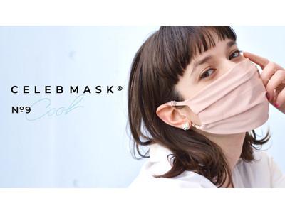 ~ジメジメした梅雨も味方に~販売枚数累計10万枚突破のCELEBMASK(R)(セレブマスク)より、蒸れにくさと肌荒れにフォーカスしたCOOLマスクが数量限定で発売中。【Histoire(イストワール)】
