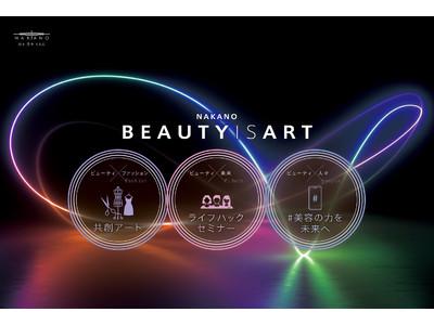 「美容師」という職業の素晴らしさや新たな可能性を発信する新イベント「BEAUTY IS ART」を開催!