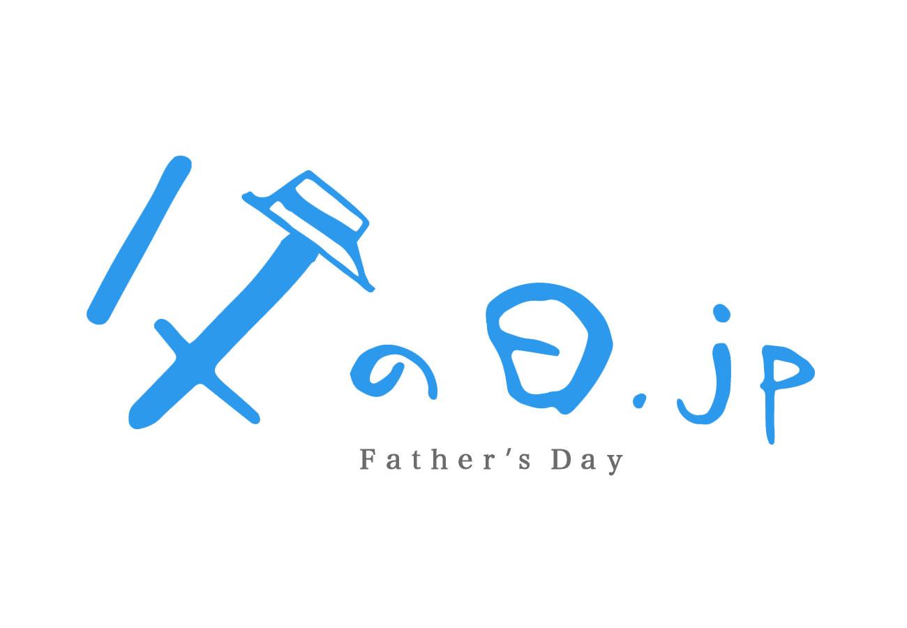 速報2021年 父の日ギフトのトレンドは「ECで父の日」と「お家で消費」!2021年父の日ギフトのトレンドと、最新父の日ギフトランキング発表。