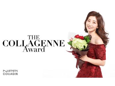 """""""コラーゲン原料シェアNo.1""""を誇るニッピグループのニッピコラーゲン化粧品が、コラーゲンの魅力を発信する美肌コンテスト「コラジェンヌ アワード」を、2021年11月に初開催!"""