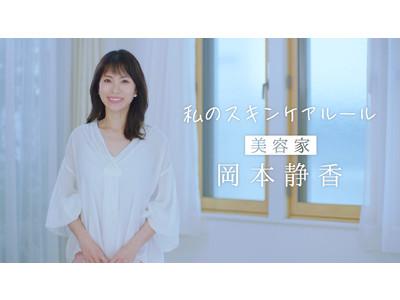 美容家・岡本静香さん出演!ニッピコラーゲン化粧品のロングセラー化粧品「スキンケア ジェル NMバランス」新動画