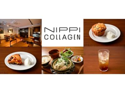 「コラーゲンを通じて、上質な暮らし」の感動体験を。nippi cafe ginza2021年3月8日(月)銀座にオープン