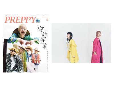 今秋のサロントレンド満載!7/30発売『PREPPY(プレッピー)』9月号は、秋の「推し髪」「推し服」「推しメイク」&more特集。秋の推しとなる、髪・ファッション・メイク・ネイルを詰め込んだ一冊。