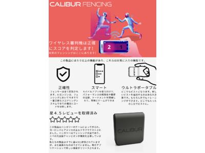 フェンシングをもっと気軽に!日本初、新型ワイヤレス審判機のデモユーザーを募集します!