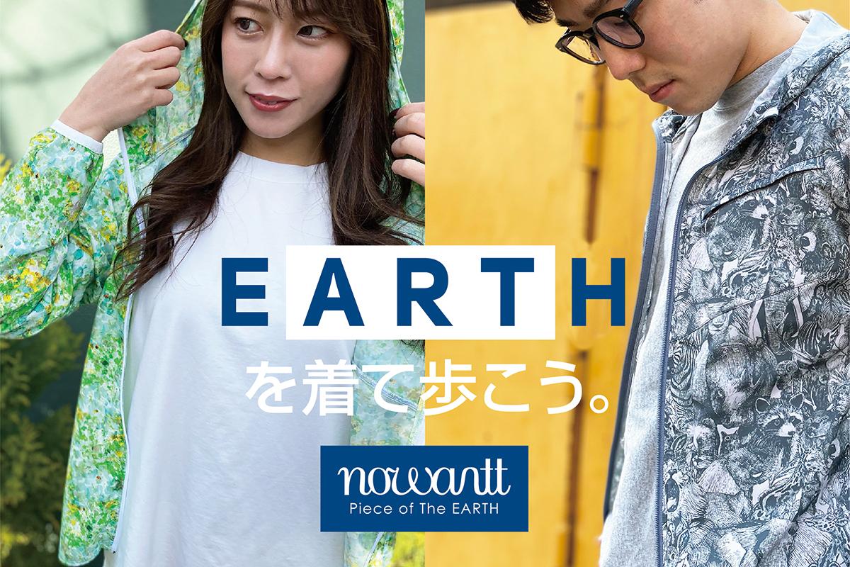 日本発のテキスタイルブランドnowartt Piece of The EARTHがCAMPFIREでクラウドファンディングプロジェクト開始!