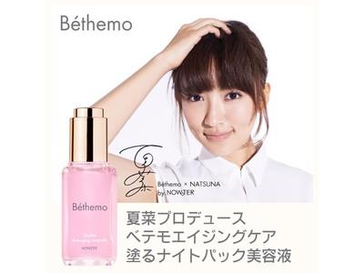 夏菜プロデュース「Bethemo(ベテモ) エイジングケア -塗るナイトパック美容液-」が発売!