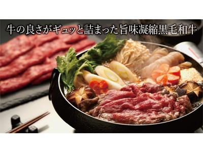3月29日(月)肉(ニク)の日にJR西日本がお肉を発売!?「お母さん牛」の価値を高め、地域活性化!「Makuake」で黒毛和種経産牛の極上赤身肉「旨味凝縮黒毛和牛」を販売!!