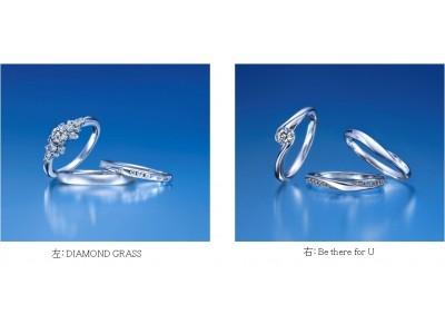 銀座ダイヤモンドシライシ、春の新作セットリング2型発表「Diamond Grass」「Be there for U」発売