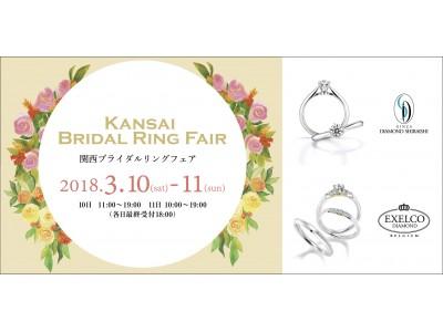 お二人にぴったりのリングに出会える。人気のブライダルジュエリー専門店が一同に集結ブライダルジュエリー専門店「銀座ダイヤモンドシライシ」「大阪ブライダルリングフェア」を開催