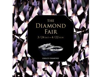 """マスターカッター7代目ジャン・ポールが厳選した、より特別なダイヤモンドをご用意""""THE DIAMOND FAIR(ザ ダイヤモンド フェア)""""開催"""