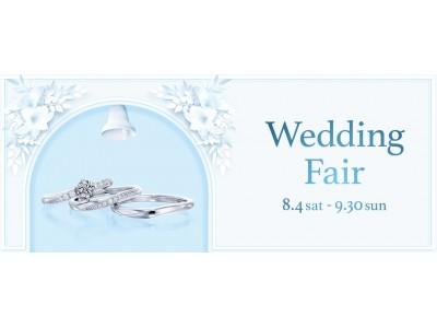 ふたりの人生に寄り添い続ける日本初のブライダルジュエリー専門店「銀座ダイヤモンドシライシ」「Wedding Fair(ウェディングフェア)」開催