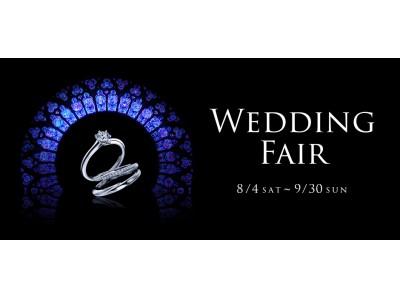 """世界中のセレブリティを魅了し、圧倒的な輝きを誇るEXELCO DIAMOND """"WEDDING FAIR(ウェディングフェア)""""開催"""