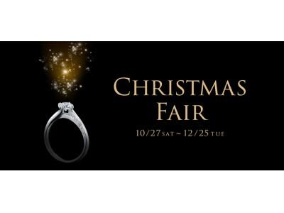 世界中のセレブリティを魅了し、圧倒的な輝きを誇るEXELCO DIAMOND CHRISTMAS FAIR(クリスマスフェア)開催