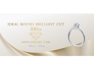 世界中のセレブリティを魅了し、圧倒的な輝きを誇るEXELCO DIAMOND IDEAL ROUND BRILLIANT CUT 100th ANNIVERSARY FAIR 開催