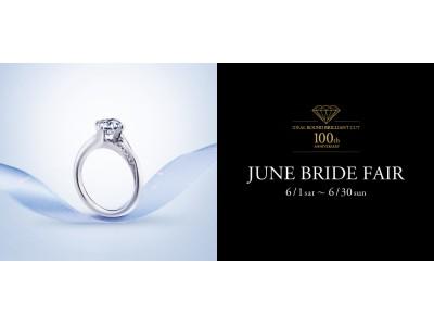 """6月の結婚「ジューンブライド」は、""""本物""""にこだわりサムシングブルーにちなんだ特典を多数ご用意 IDEAL ROUND BRILLIANT CUT 100th JUNE BRIDE FAIR開催"""